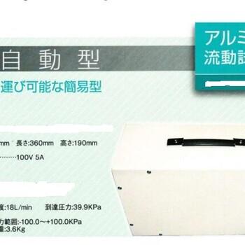 日本铝合金铝液铝汤铸造品质测试铝液流动性测试设备