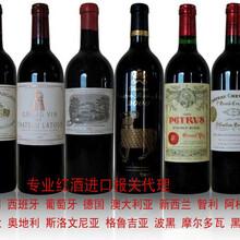 广州格鲁吉亚红酒进口报关手续费用