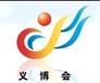 2017年10月21-25第22届小商品博览会(义博会)