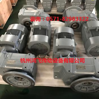 F37K47R57S77斜齒輪減速機批發硬齒輪減速電機杭州鴻飛廠家直銷