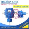 齒輪箱T2T4T6T7T8螺旋傘齒輪十字換向器杭州鴻飛供應
