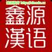 长春对外汉语培训,鑫源专业又负责