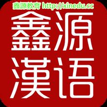 国际对外汉语教师精品班培训,专业对外汉语培训学校