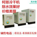 专业生产冷干机厂家、工厂直销