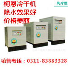 供应保定地区空压机冷干机、厂价直销