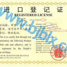 进口饲料登记证代理