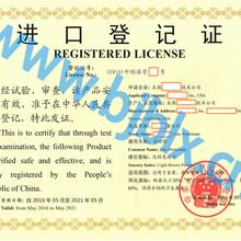 进口宠物食品进口饲料登记证书图片
