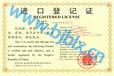 進口寵物食品登記證MOA北京通瑞聯