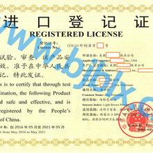 进口登记证图片