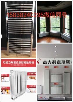 大量现货供应高压铸铝暖气片钢制板式暖气片意斯暖厂家招商