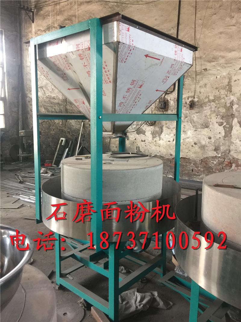 电动石磨面粉机报价 厂家