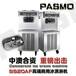 百世贸PASMOS520F商用冰淇淋机不带气泵三色双缸双系统冰激凌机