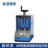 自动压片机