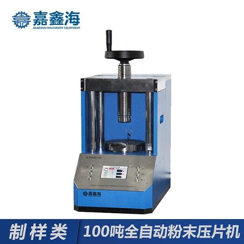 嘉鑫海100吨全自动粉末样品压片机