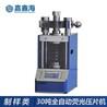嘉鑫海30吨全自动荧光压片机