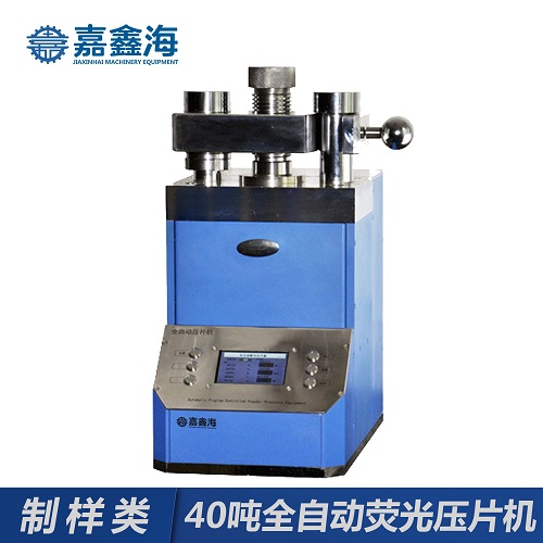 嘉鑫海40吨JPP-40X全自动荧光压片机