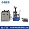 嘉鑫海300度单平板加热压片机
