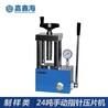 嘉鑫海24吨手动指针粉末压片机