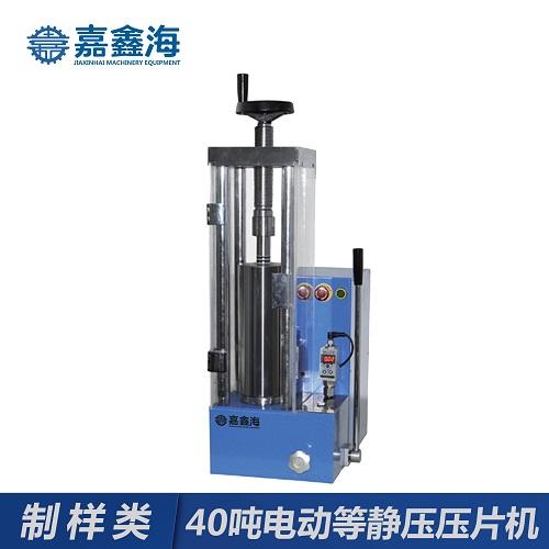 JDP-40J嘉鑫海40吨电动等静压压片机