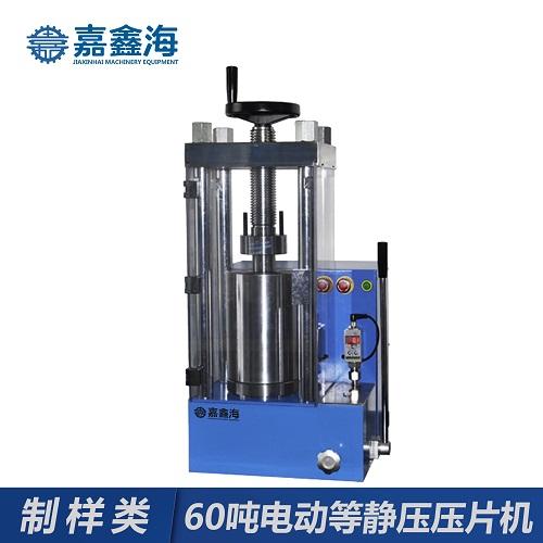 嘉鑫海JDP-60J60吨电动等静压压片机