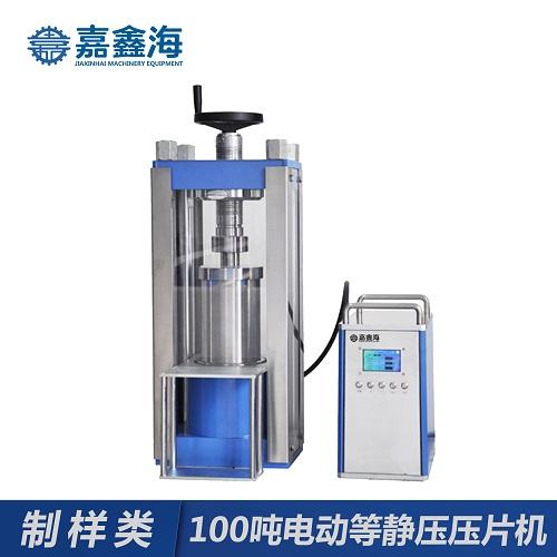 嘉鑫海100吨电动JDP-100J等静压压片机