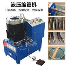 厂家直销大棚缩管机全自动大棚弯管机品质保障值得信赖