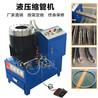 液壓縮管機小型電動縮管機廠家直銷建筑縮管機柱塞泵縮管機