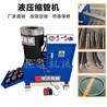 小型建筑鋼管縮頭機壓頭機工地專用的縮管機對接機恒越生產