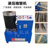 液压厂家销售全自动扣压机锁管机压管机手动缩管机