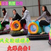克拉玛依广场新款蜗牛电动碰碰车新疆双人游乐更完美图片