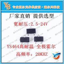 越爾興廠家供應霍爾開關YS464霍爾傳感器靈敏度高圖片