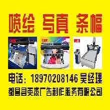 都昌县英杰喷绘写真条幅广告制作服务有限公司专业喷绘写真条幅加工厂