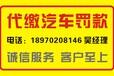 江西省英杰代缴汽车罚款服务有限公司江西全省车辆违章罚款代缴