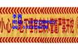 天然气施工采购地埋警示带,20cm宽+0.12厚的燃气管道警示带