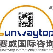 天津注册香港公司注册英国公司注册BVI-赛威国际咨询