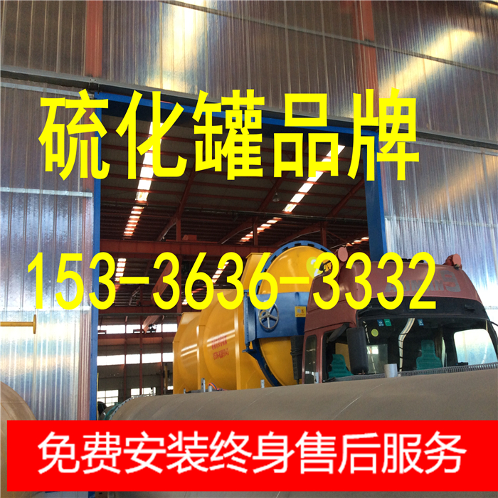 液压开门硫化罐实现自动开关门DN2580mm大型衬胶硫化罐批发价格低