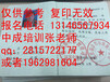 丽江物业管理证如何培训2016年项目经理人全国招生考试