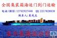 北京通州到福建泉州内贸海运公司