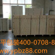 济南木质包装箱厂家供应木质包装箱图片