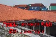 湖南常德合成树脂瓦、塑料屋面瓦、琉璃瓦厂家批发直销