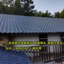 江西抚州农村改造瓦、别墅塑料瓦、仿古树脂瓦价格、屋顶瓦厂家