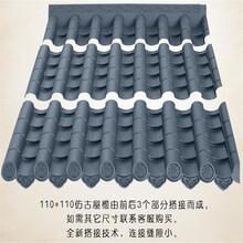 湖南ASA树脂瓦价格、复合塑料瓦、树脂瓦厂家定制图片