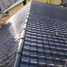 ASA森颢树脂瓦、屋顶翻新树脂筒瓦、钢构别尤其是在他知道了西蒙墅瓦批发图片