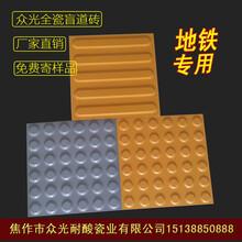 湖北盲道磚,隨州全瓷盲道磚、圓點盲道磚價格合理圖片