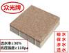 產品推薦:湖北襄樊透水磚、陶瓷透水磚
