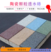 湖北十堰透水磚,張灣區陶瓷透水磚經典耐用