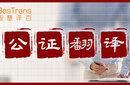 济南翻译公司专业翻译出生证、驾驶证等公证件翻译图片