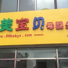 黄渤代言品牌山东完美宝贝母婴用品加盟