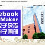 北京iebook电子杂志设计/电子画册制作/翻页电子书定做图片