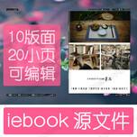 iebookiebook模板电子杂志定制代做图片